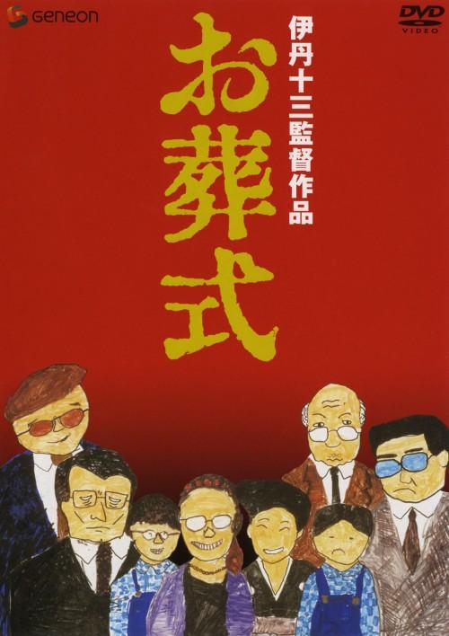 【中古】お葬式 【DVD】/山崎努