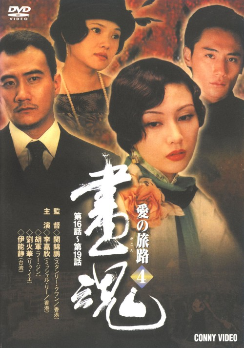 【中古】4.画魂 愛の旅路 【DVD】/ミッシェル・リー