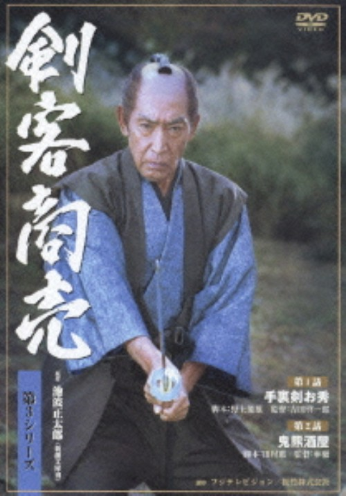 【中古】1.剣客商売 3rd 第1話・第2話 【DVD】/藤田まこと