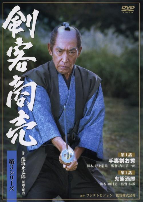 【中古】剣客商売 3rd 2巻セット 【DVD】/藤田まこと