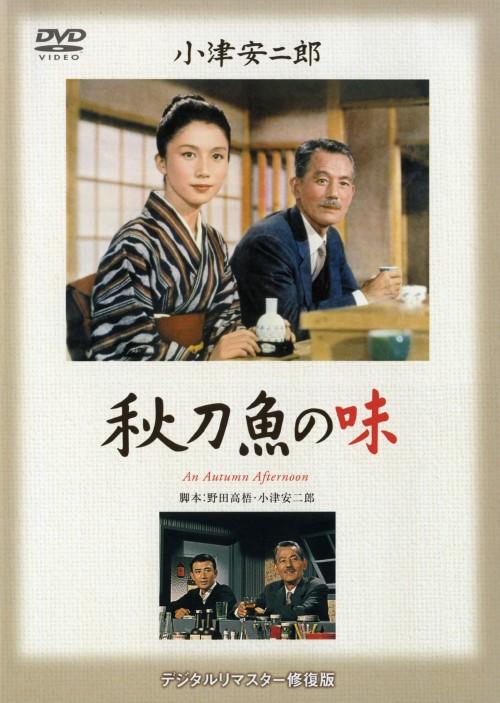【中古】秋刀魚の味 【DVD】/笠智衆