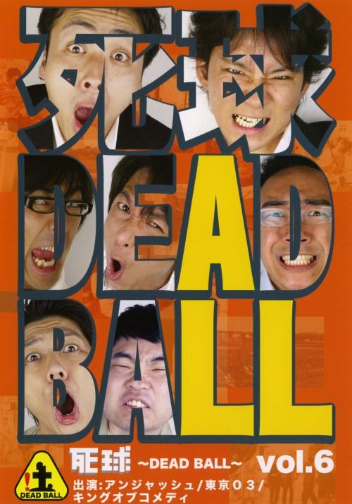 【中古】6.死球 DEAD BALL (完) 【DVD】