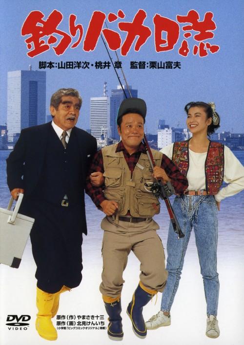【中古】1.釣りバカ日誌 【DVD】/西田敏行