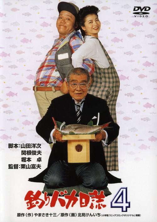 【中古】4.釣りバカ日誌 【DVD】/西田敏行