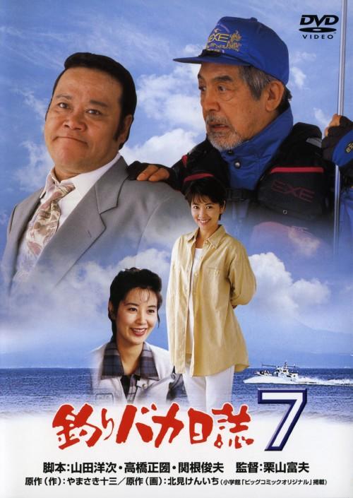 【中古】7.釣りバカ日誌 【DVD】/西田敏行