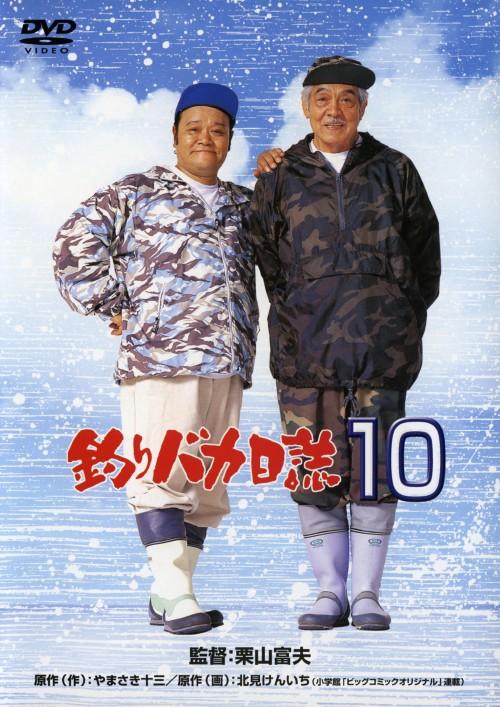 【中古】10.釣りバカ日誌 【DVD】/西田敏行