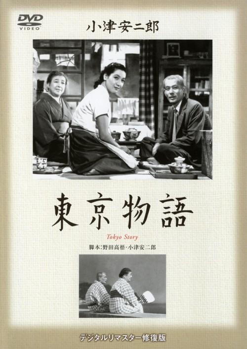 【中古】東京物語 【DVD】/笠智衆