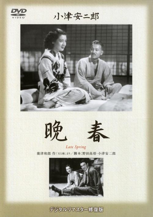 【中古】晩春 【DVD】/笠智衆