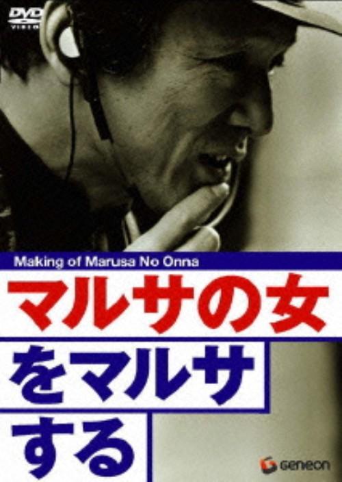 【中古】マルサの女をマルサする(メイキング・ビデオ) 【DVD】