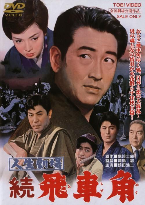 【中古】人生劇場 続・飛車角 【DVD】/鶴田浩二