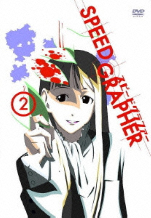 【中古】初限)2.SPEED GRAPHER ディレクターズカット版 【DVD】/高田裕司