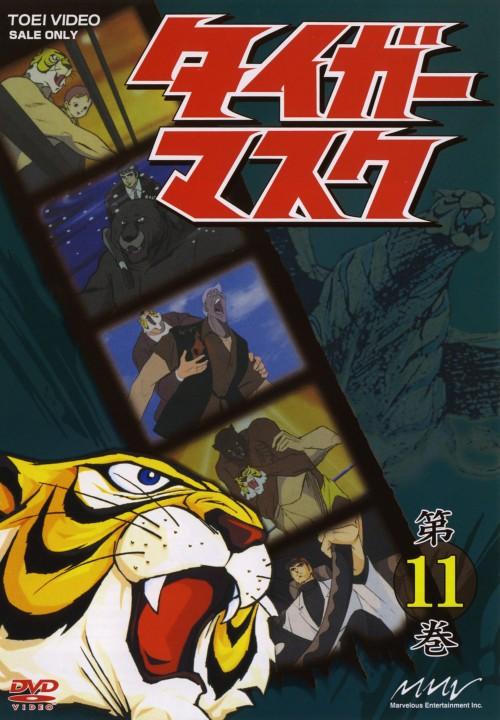 【中古】11.タイガーマスク 【DVD】/富山敬