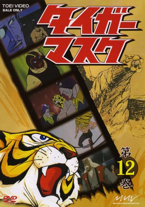 【中古】12.タイガーマスク 【DVD】/富山敬