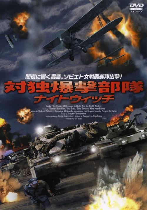 【中古】対独爆撃部隊ナイトウィッチ 【DVD】/ヴァレンチナ・グルシ