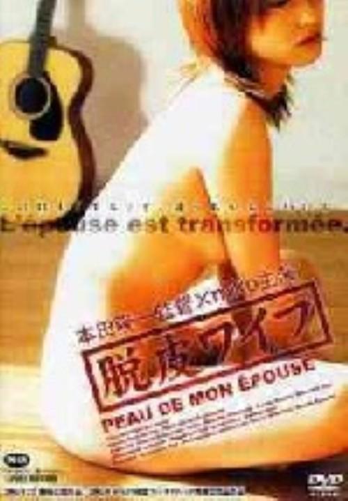【中古】脱皮ワイフ MY WIFE S SHELL 【DVD】/小沢和義