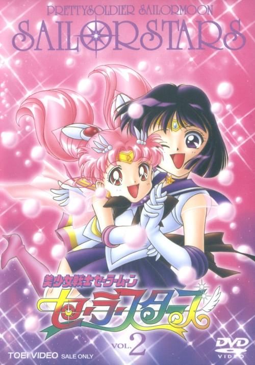 【中古】2.美少女戦士セーラームーン セーラースターズ 【DVD】/三石琴乃
