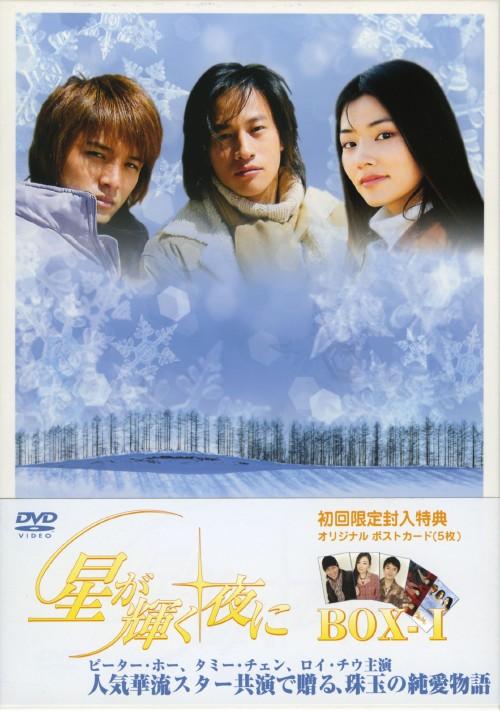 【中古】1.星が輝く夜に BOX 【DVD】/ピーター・ホー