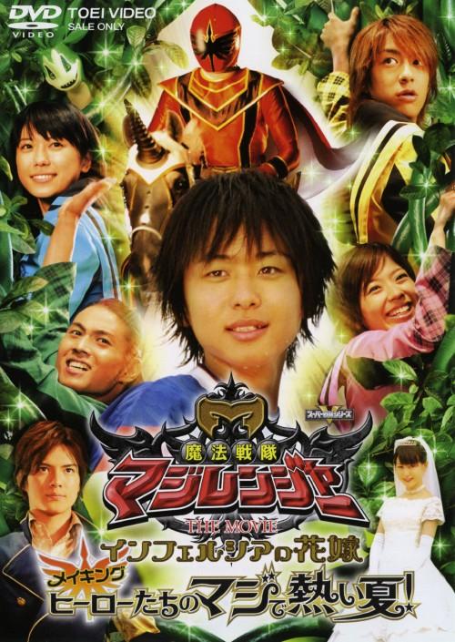 【中古】魔法戦隊マジレンジャー THE MOVIE インフェ…メイキング 【DVD】/橋本淳