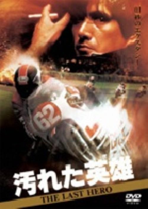 【中古】汚れた英雄 【DVD】/草刈正雄