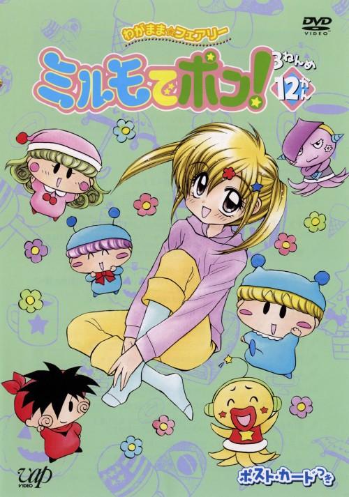 【中古】12.わがまま・フェアリー ミルモで… 3ねんめ (完) 【DVD】/小桜エツ子