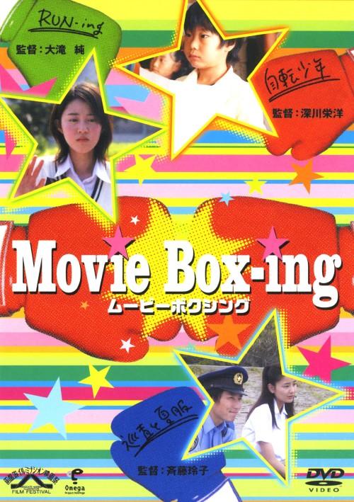 【中古】Movie Box−ing 【DVD】