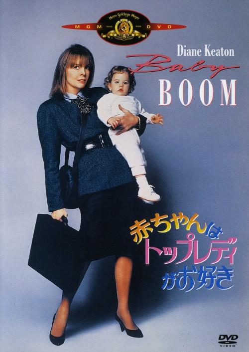 【中古】赤ちゃんはトップレディがお好き 【DVD】/ダイアン・キートン