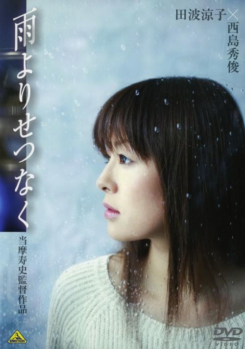 【中古】雨よりせつなく 【DVD】/田波涼子