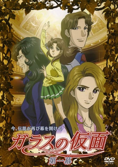 【中古】1.ガラスの仮面 (2005) 【DVD】/小林沙苗