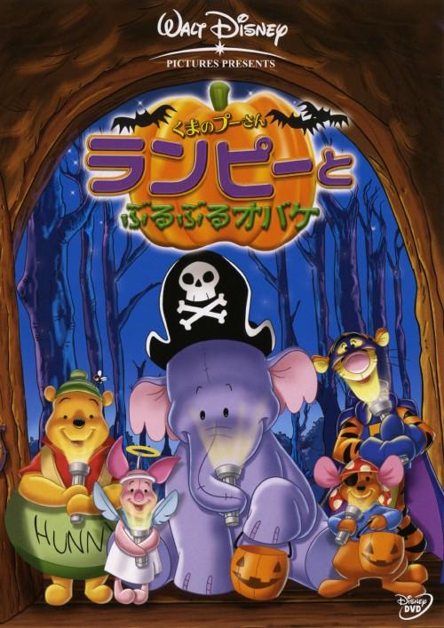 【中古】くまのプーさん ランピーとぶるぶるオバケ 【DVD】/ジム・カミングス