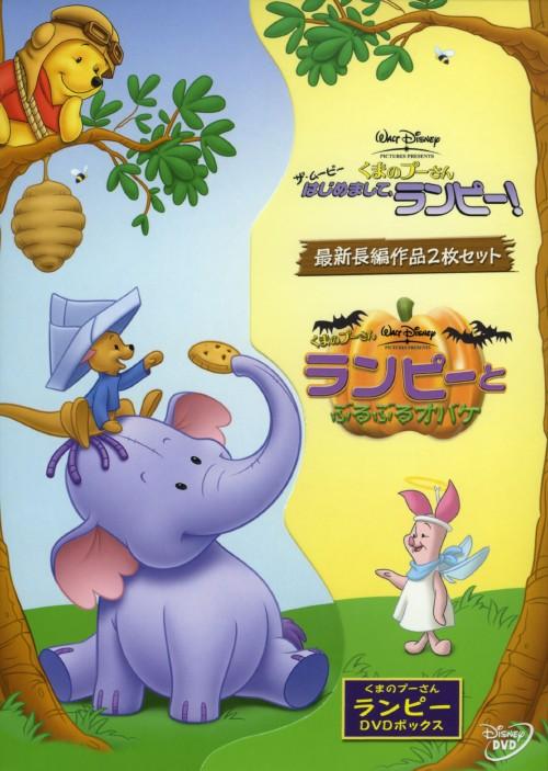 【中古】初限)くまのプーさん ランピーBOX 【DVD】