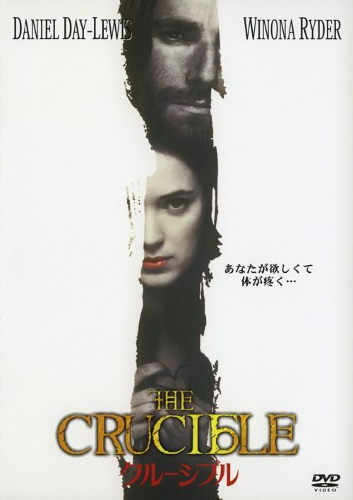 【中古】初限)クルーシブル 【DVD】/ウィノナ・ライダー