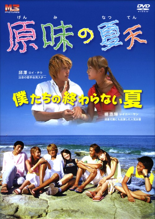 【中古】原味の夏天 僕たちの終わらない夏 BOX 【DVD】/ロイ・チウ
