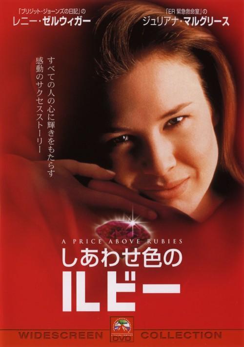 【中古】期限)しあわせ色のルビー 【DVD】/レニー・ゼルウィガー
