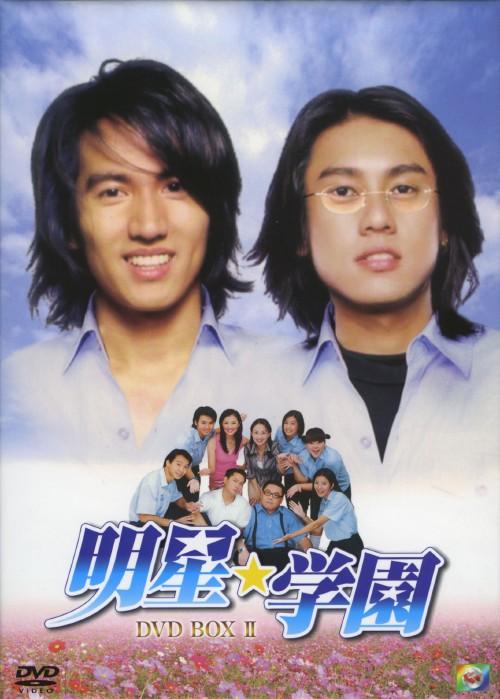 【中古】2.明星・学園 BOX 【DVD】/ジェリー・イェン