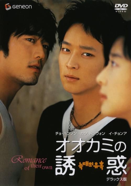 【中古】オオカミの誘惑 デラックス版 【DVD】/カン・ドンウォン