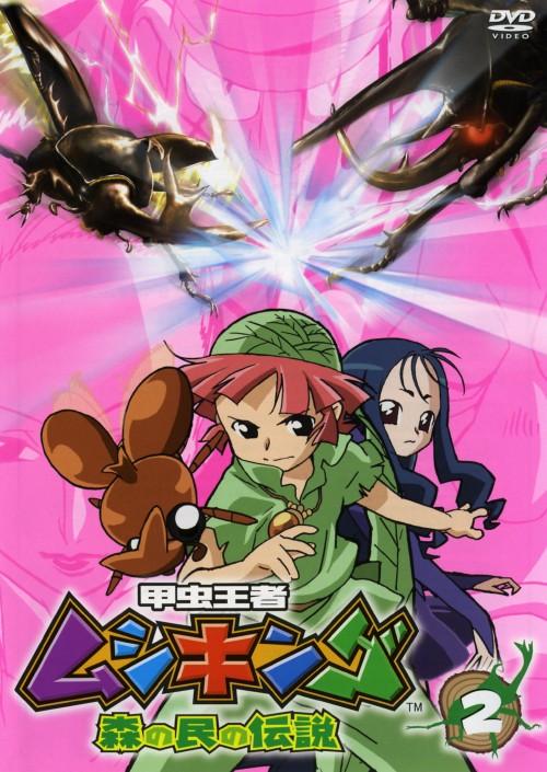 【中古】2.甲虫王者ムシキング 森の民の伝説 【DVD】/宮原永海