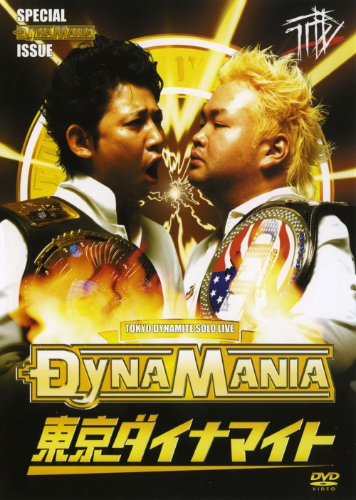 【中古】東京ダイナマイト単独ライブ DYNAMANIA 【DVD】/東京ダイナマイト