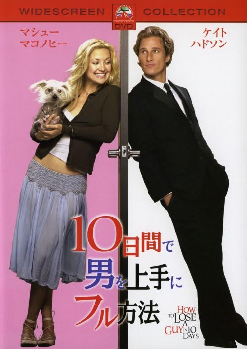 【中古】期限)10日間で男を上手にフル方法 【DVD】/ケイト・ハドソン