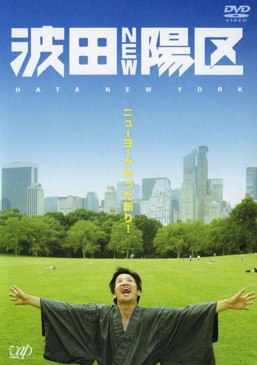 【中古】波田NEW陽区 ニューヨークめった斬り! 【DVD】/波田陽区