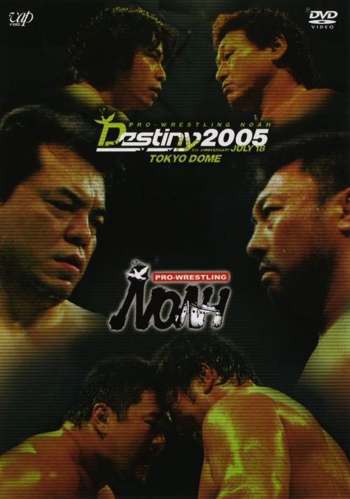 【中古】PRO-WRESTLING NOAH DEST…2005…東京ドーム 【DVD】