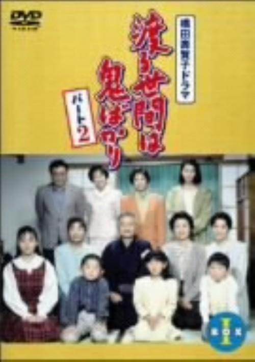 【中古】1.渡る世間は鬼ばかり パート2 BOX 【DVD】/藤岡琢也
