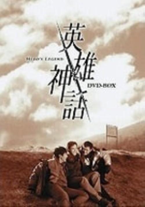 【中古】英雄神話 BOX 【DVD】/チャン・ドンゴン