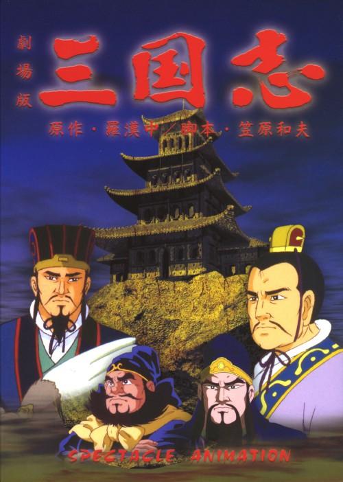 【中古】三国志 (劇場版) 【DVD】