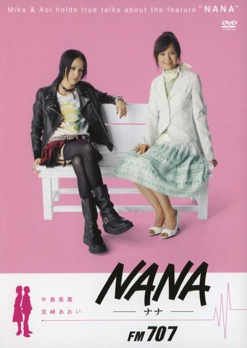 【中古】NANA FM707 【DVD】/中島美嘉