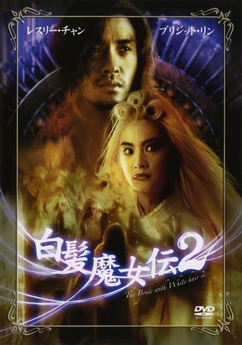 【中古】2.白髪魔女伝 (劇) 【DVD】/レスリー・チャン