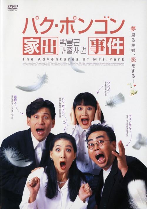 【中古】パク・ポンゴン 家出事件 【DVD】/アン・ソンギ