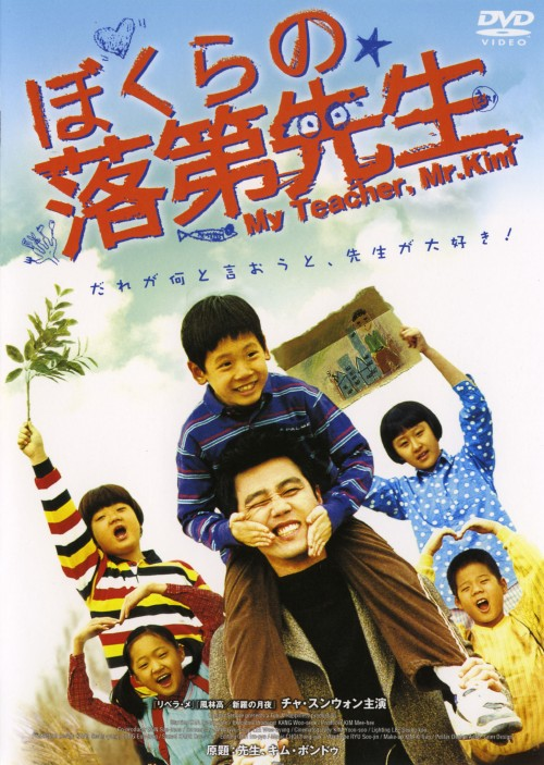 【中古】ぼくらの落第先生 【DVD】/チャ・スンウォン
