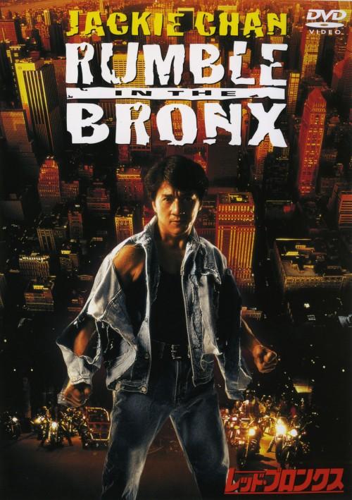 【中古】期限)レッド・ブロンクス SP・ED 【DVD】/ジャッキー・チェン