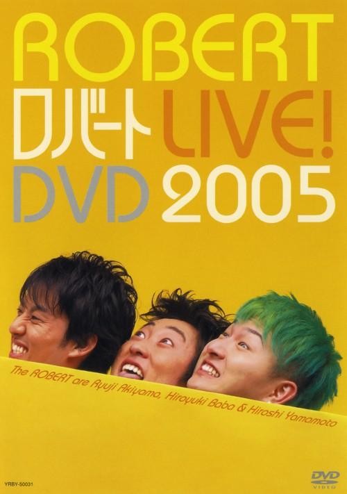 【中古】ロバート LIVE! 2005 【DVD】/ロバート