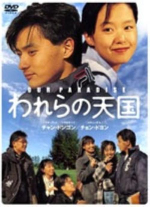 【中古】1.われらの天国 スペシャルセレクションBOX 【DVD】/チャン・ドンゴン
